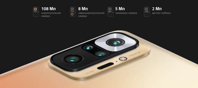 Смартфон Xiaomi Redmi Note 10S